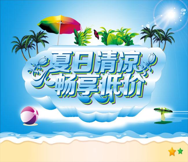 春季特卖会促销海报设计矢量素材