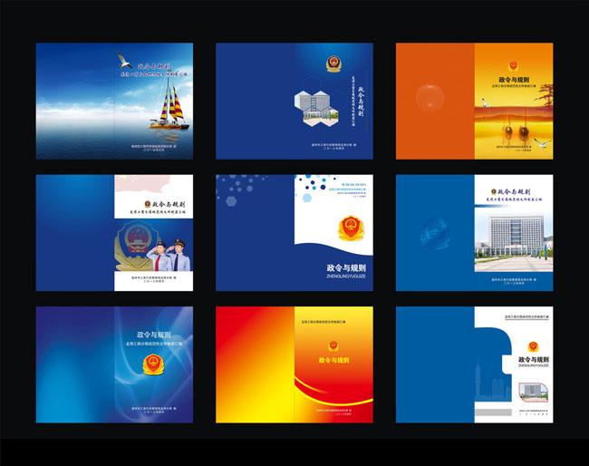 工商画册封面设计矢量素材图片