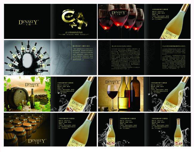 红酒宣传册psd素材 - 爱图网设计图片素材下载
