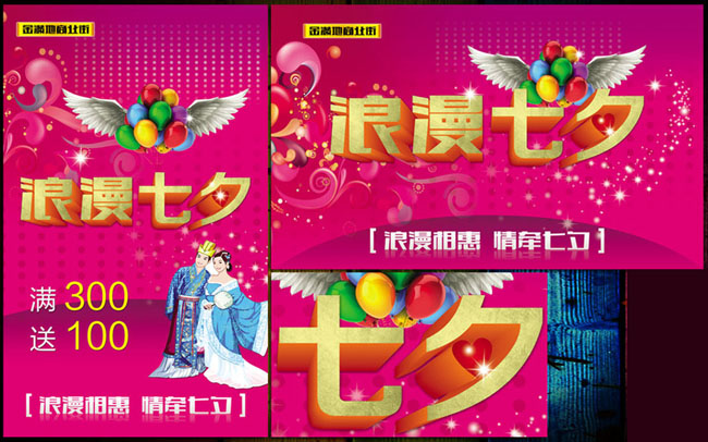 浪漫七夕活动海报背景psd素材
