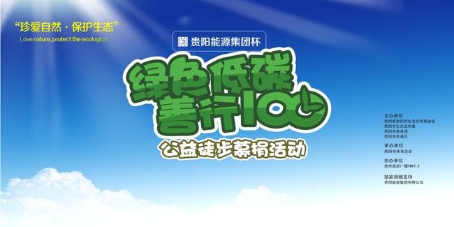 绿色低碳环保公益广告矢量素材