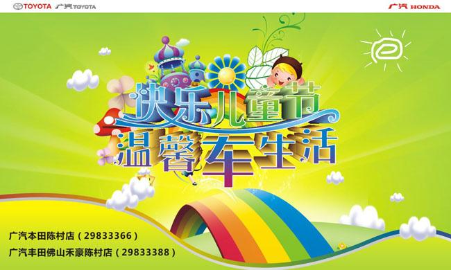 快乐儿童节车生活广告矢量素材