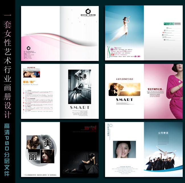 女性广告艺术行业画册设计行业画册企业画册画册内页画册下载版式图片