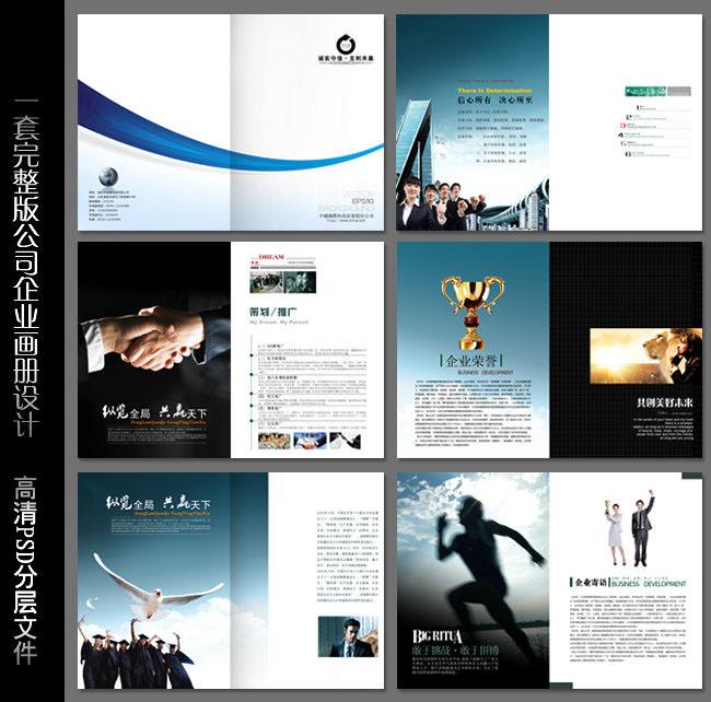 图背景合作商务画册画册内页版式it画册设计psd素材