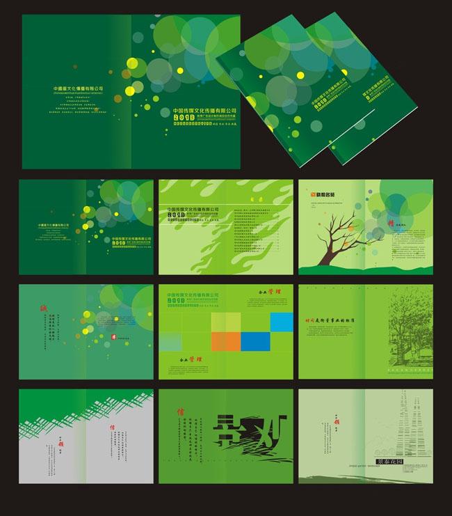 素材  关键字: 涂料环保画册企业环保画册节能环保画册绿色背景绿色