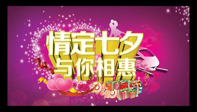 浪漫情人节展板psd素材 浪漫情人节快乐背景psd素材 七夕促销活动海报