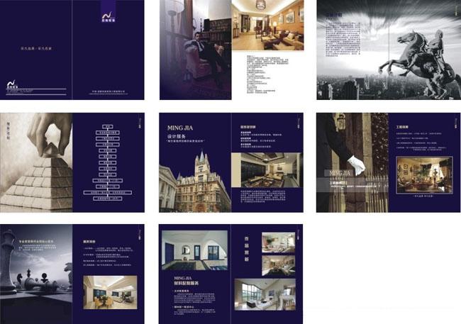 装饰企业宣传册矢量素材
