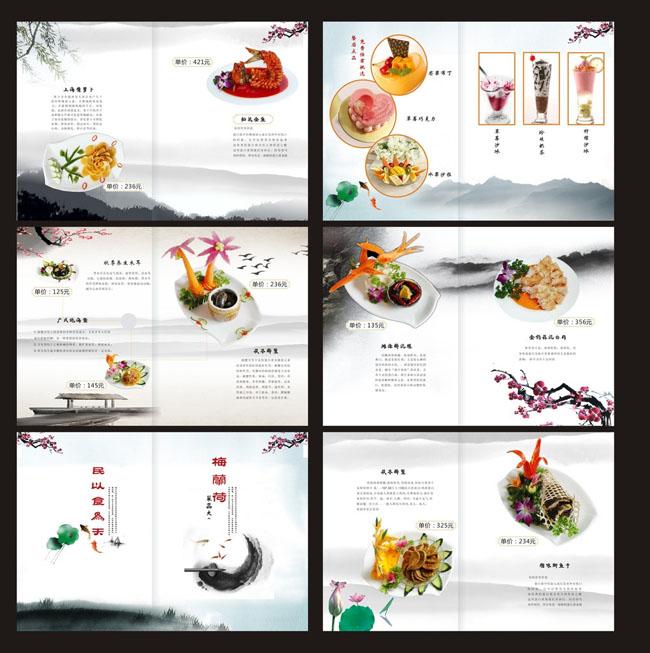 中国风菜谱画册矢量素材 - 爱图网设计图片素材下载