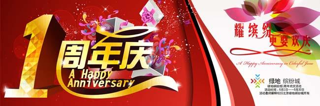 1周年店庆海报商场广告商场吊旗字体设计