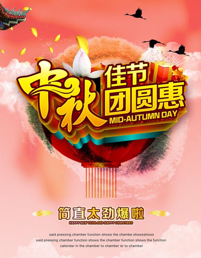 中秋节超市吊旗psd素材