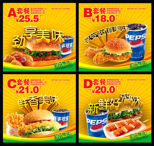 肯德基麦当劳宣传单设计psd素材