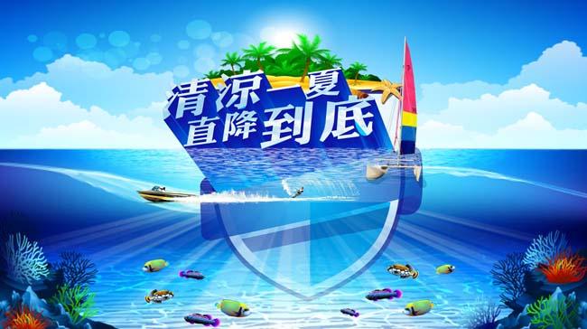 清凉夏日活动海报背景设计psd素材 约惠51节商场广告psd素材 五一清爽