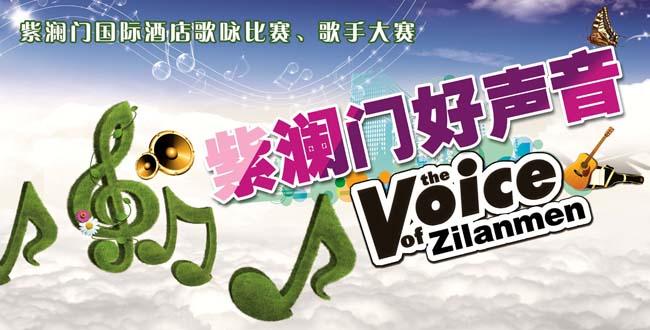 唱歌比赛封面图片可爱