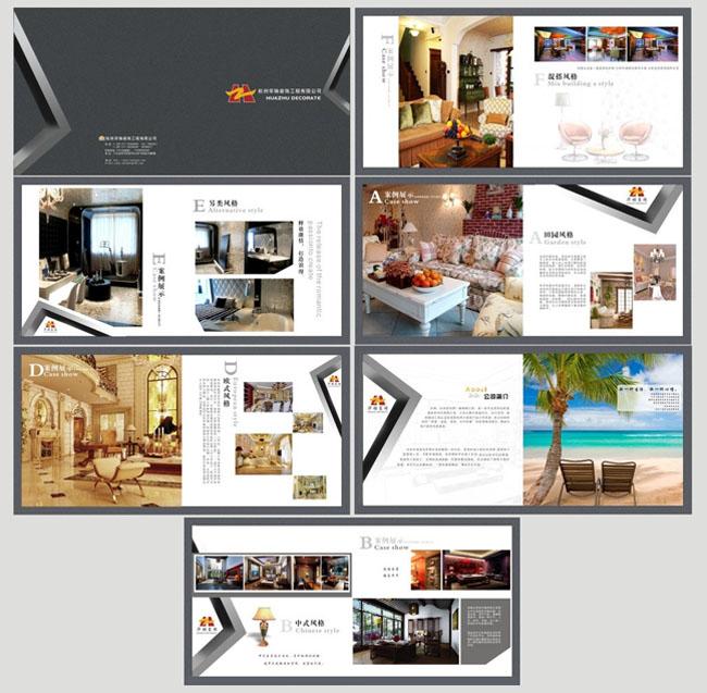 封面装修效果现代风格后现代风格传统风格装修流程画册设计画册设计