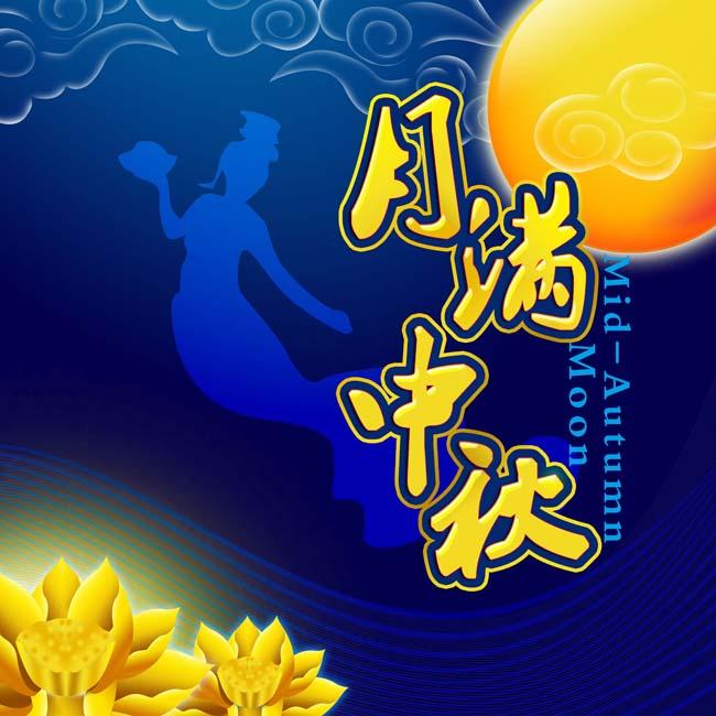 国庆放价促销psd素材  关键字: 月满中秋中秋节素材八月十五节日素材