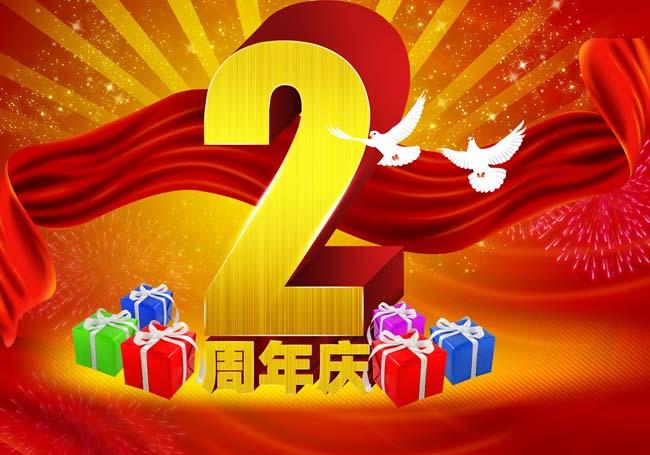 家电周年庆宣传模板psd素材 电器四周年海报psd素材 25周年庆海报设计