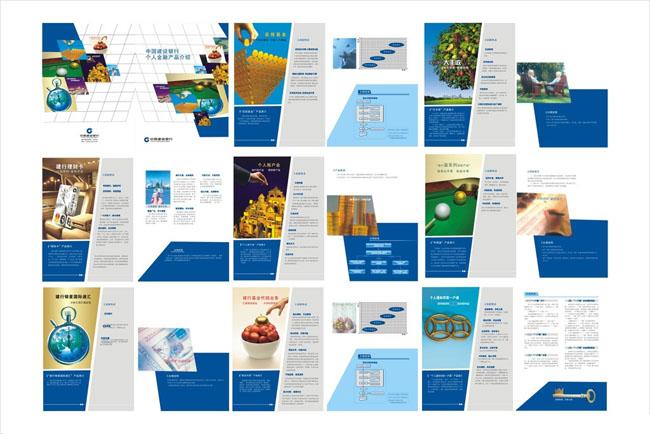 金融产品画册设计矢量素材