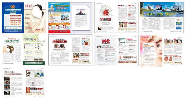 医院皮肤科宣传杂志矢量素材