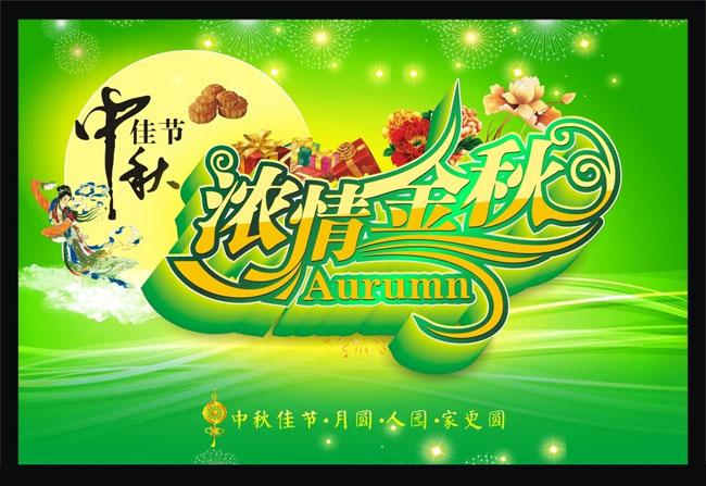 中秋节广告海报设计矢量素材