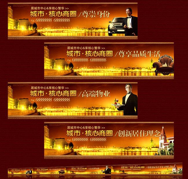 地产房地产商业地产地产海报商业地产围墙