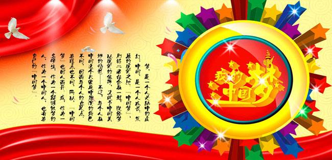 中国梦手画海报 手画中国梦 中国梦字手画图片