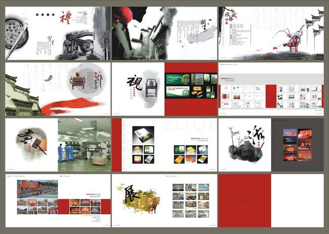 设计印刷企业广告公司宣传册宣传画册企业画册水墨风格画册中国风水墨