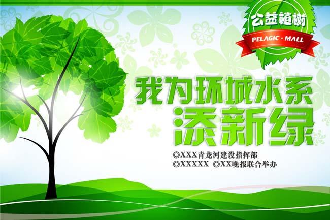 公益植树活动广告矢量素材
