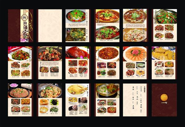 古典湘矢量菜谱菜馆素材画册颜色煮的水是什么黑米图片