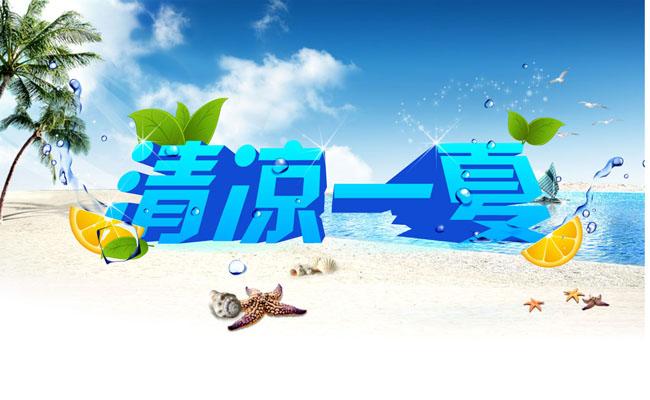 清凉一夏海边广告矢量素材