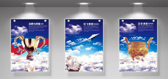 企业文化墙海报设计psd素材
