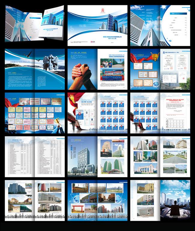 工程建设画册设计矢量素材