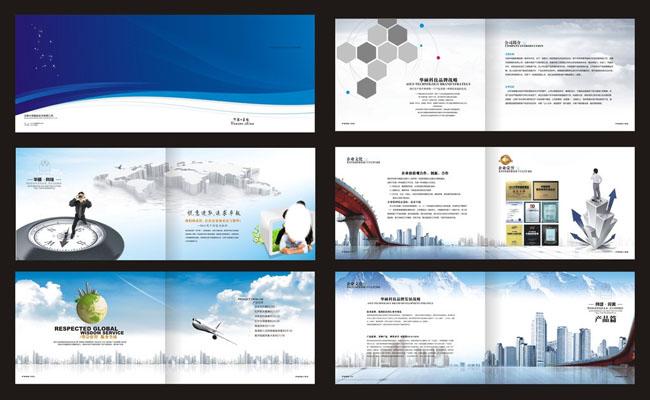 大气企业宣传画册设计矢量素材
