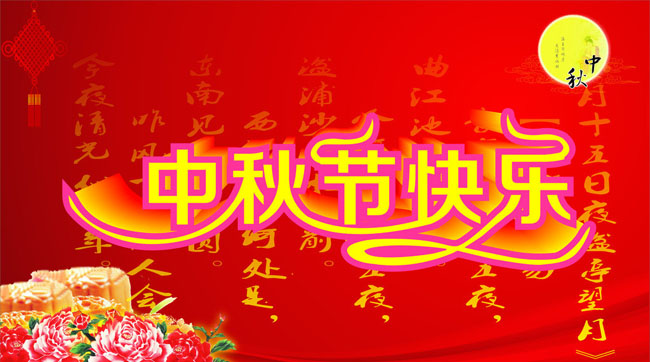 节快乐中秋节节日素材广告设计模板矢量素材免