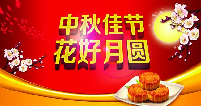 中国联通;; 中秋佳节月饼宣传海报psd分层素材; 中秋佳节月饼海报设计