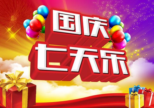 国庆七天乐海报背景psd素材