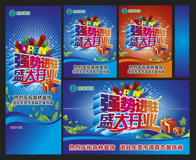 开店庆典礼惠全城促销海报设计矢量素 全城钜惠宣传海报设计矢量素材