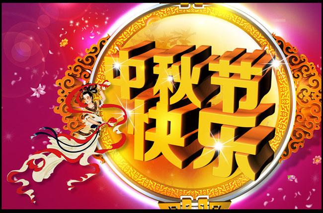 中秋节快乐海报背景psd素材