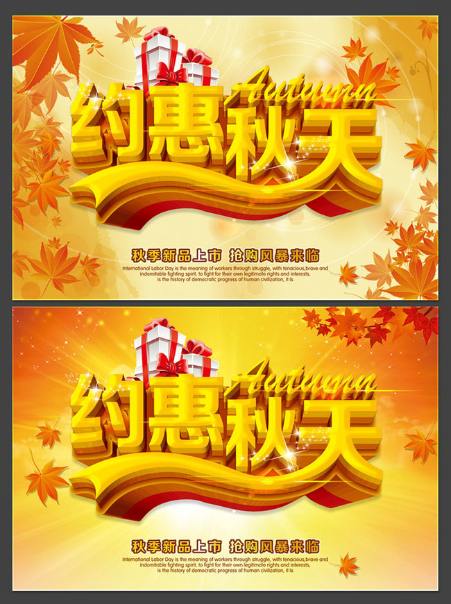 疯狂抢购广告海报psd素材 汽车团购活动广告psd素材 秋季促销广告海报