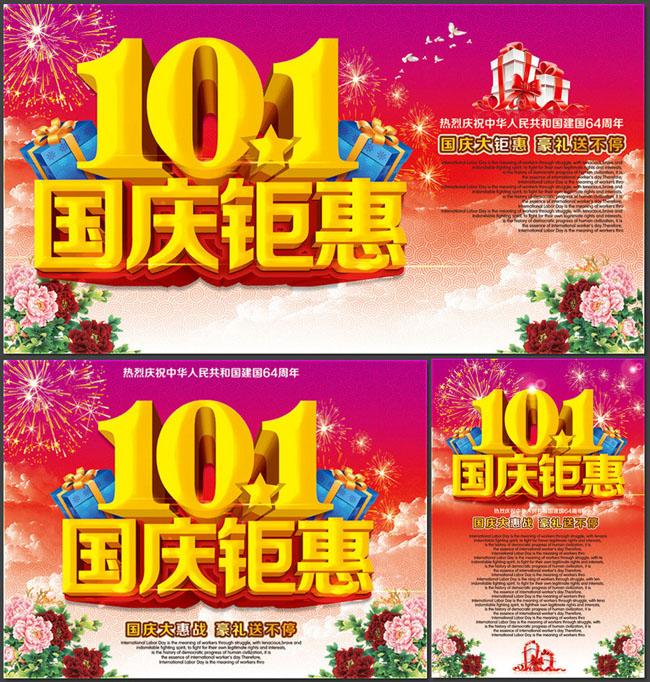 节日海报设计psd素材 国庆节家电促销海报设计psd素材 10.
